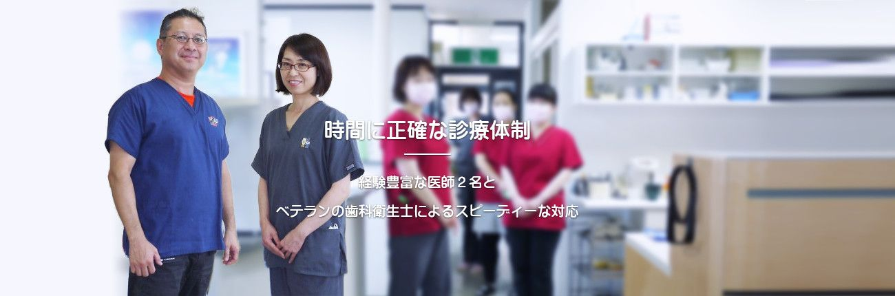 時間に正確な診療体制|経験豊富な医師2名とベテランの歯科衛生士によるスピーディーな対応